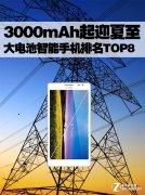 3000mAh以上大容量电池智能手机排名TOP8