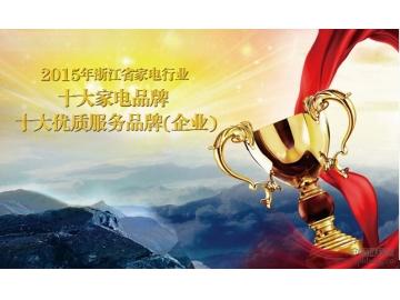 2015年浙江省家电行业10大家电品牌排行榜