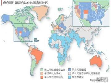 全球同性婚姻合法化的国家和地区有哪些?