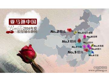 亚马逊中国发布2016年浪漫城市及浪漫图书排行榜