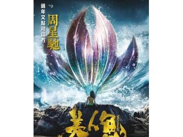 中国国产电影历史总票房最新排行榜出炉