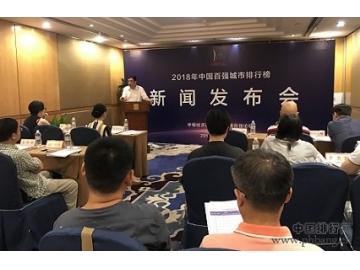 2018年中国百强城市排行榜在沪揭晓