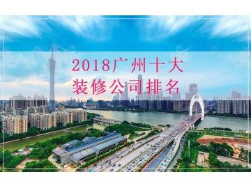 2018广州十大装修公司排名