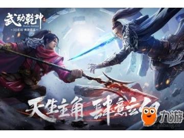2019安卓手机游戏9月下载排行榜推荐 热门安卓游戏推荐