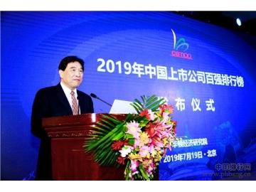 2019年中国上市公司百强排行榜在京发布