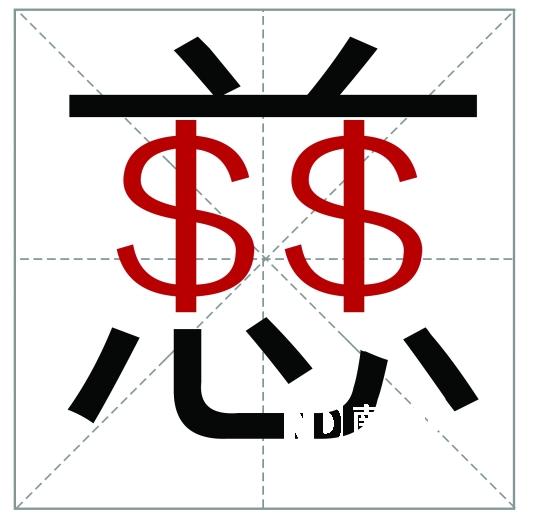 2015胡润慈善榜前100名排行榜名单(完整版)