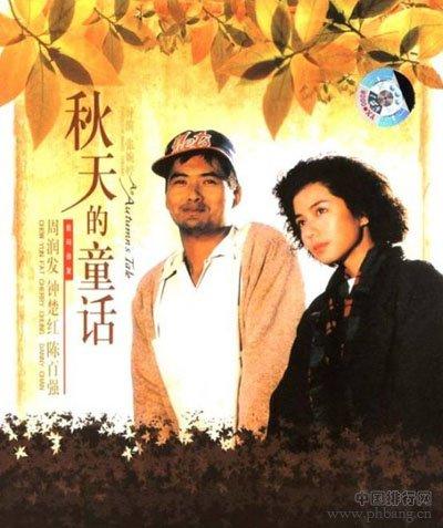 2014香港爱情电影排行榜前十名