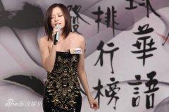 全球华语歌曲排行榜历届获奖名单