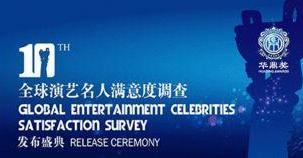 2013第10届华鼎奖国际100名人排行榜