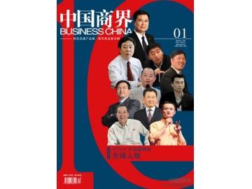 2012中国十大流通转型先锋人物