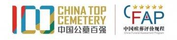 2018年度中国公墓百强排行榜