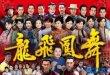 2014台湾偶像剧十大排名