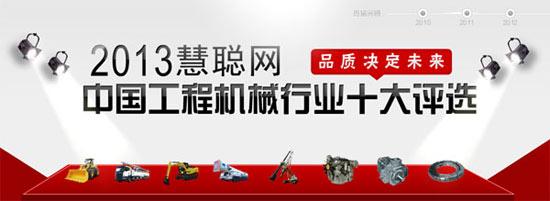 2013中国工程机械行业十大品牌评选20强排行