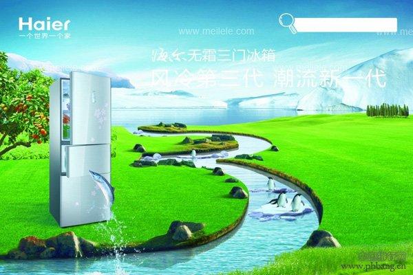 冰箱十大品牌排名2014最新