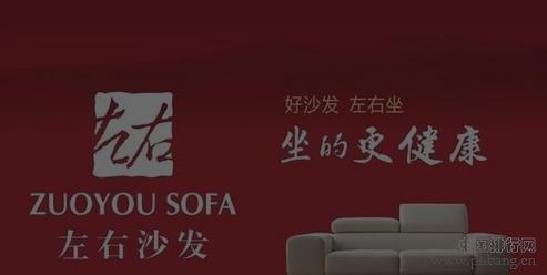 2015中国沙发十大品牌排行