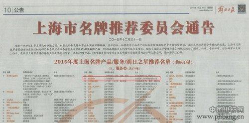 2015年度上海名牌产品推荐名单