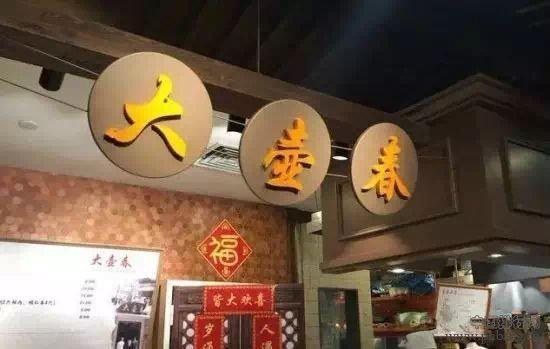 中国有米其林三星吗?2016上海真正的米其林餐厅名单
