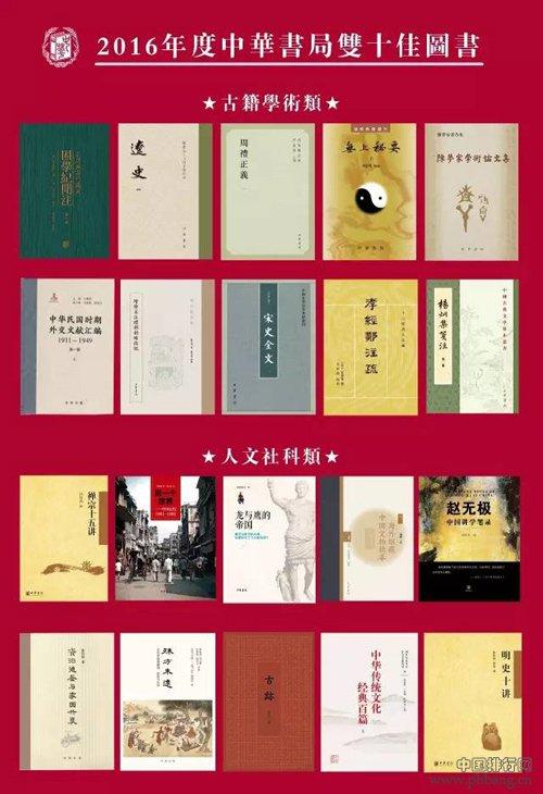 2016中华书局年度好书:十佳人文社科类的图书