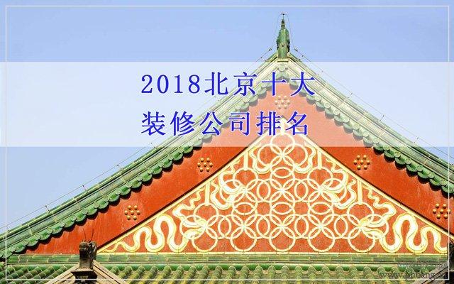 2018北京十大装修公司排名