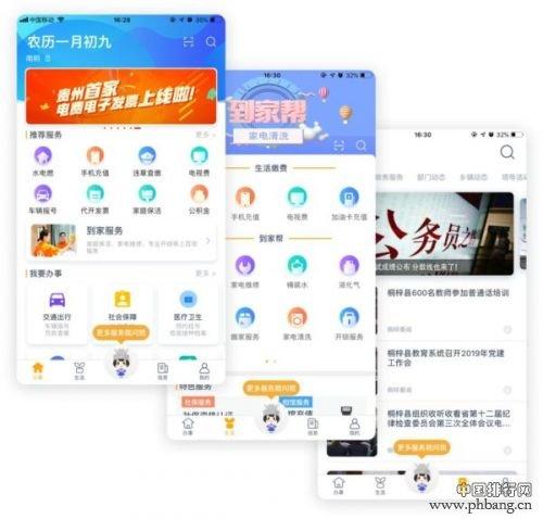 贵州互联网应用成绩如何?全国排名第八!