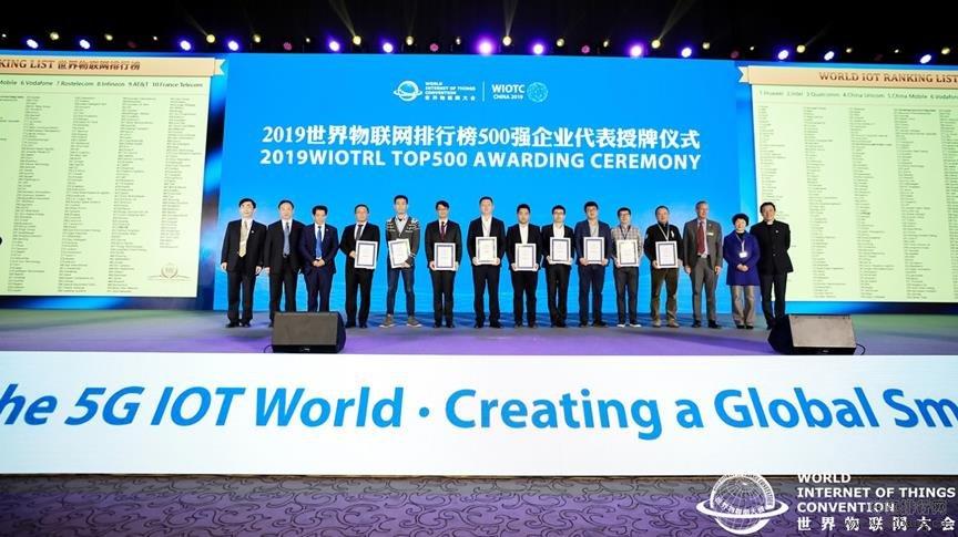 易讯理想入围2019世界物联网排行榜500强企业