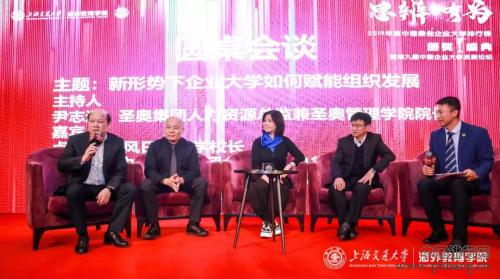2019年度中国最佳企业大学排行榜榜单揭晓