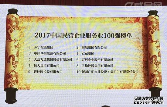 苏宁位列2017年中国民企500强第二  领跑服务业百强榜