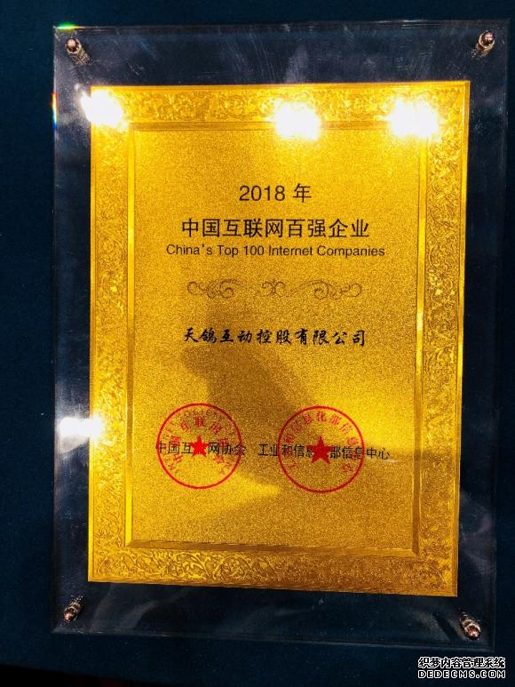 天鸽互动2018年中国互联网100强企业