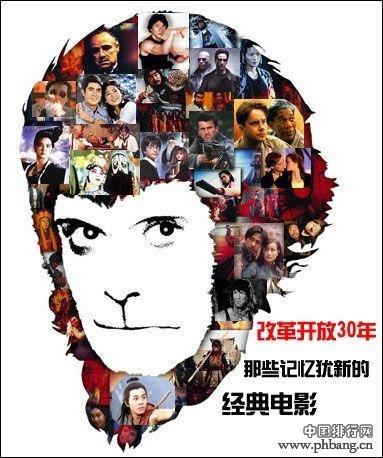 改革开放30年那些记忆犹新的经典电影排行榜
