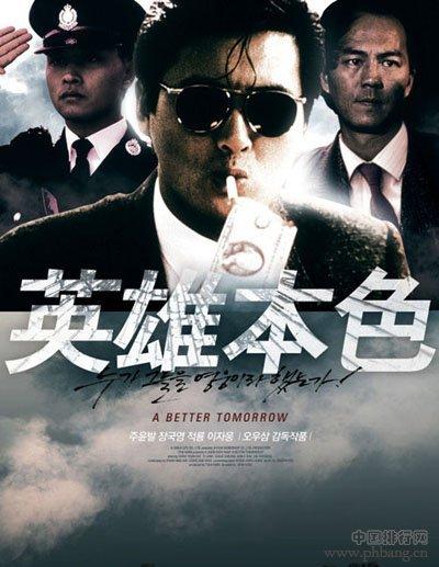 2014香港经典黑帮电影排行榜