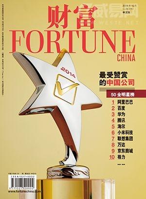 2014年最受赞赏的中国公司(TOP50全名单)