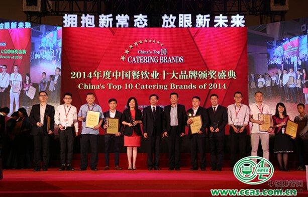 2014年度中国餐饮业十大品牌