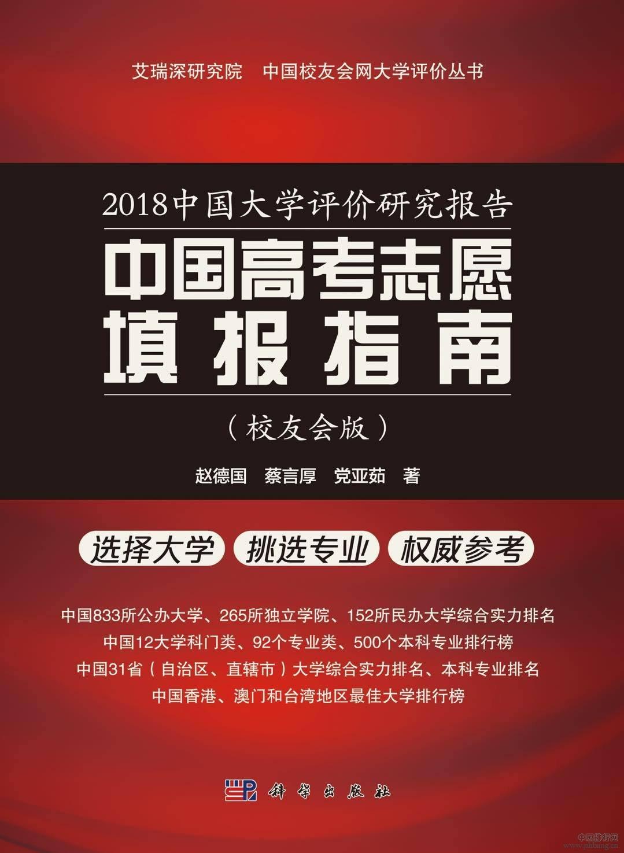 1999年中国大学排行榜_2019中国财经类大学排行榜!排名第一的居然是&