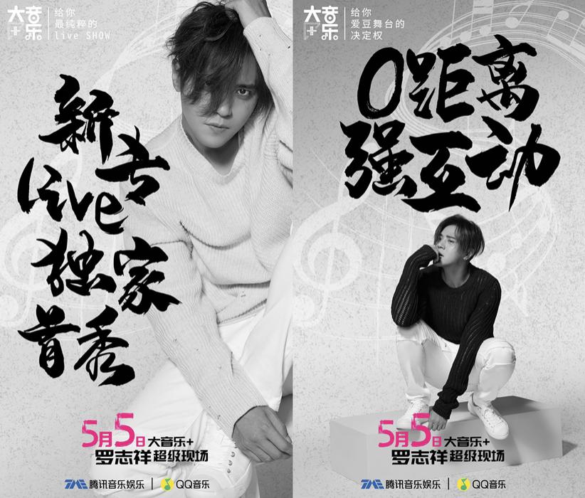 2019浪o+情歌排行榜_《大音乐+超级现场》第二期罗志祥携男团C.T.O重磅来